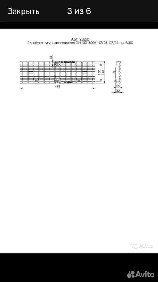 Лоток водоотвод бетонный с чугунной решеткой  89033273509 купить 2