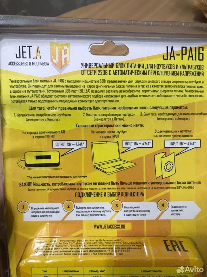 Универсальный адаптер питания для ноутбуков  89814586967 купить 3