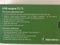 3G-модем Мегафон Е-173