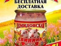 Демидовская тушенка