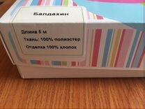 Балдахин новый в подарочной упаковке