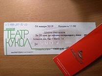 2 билета, 1 ряд, в кукольный театр на Бауманской