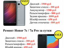 Запчасти Honor 7c / Honor 7a Pro / Huawei Y6
