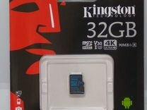 Карта памяти microSD Kingston 32 гб (без адаптера)