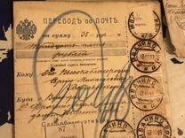 Документ, перевод по почте дореволюционные