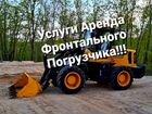 Услуги Аренда Фронтального Погрузчика