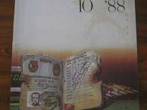 """Журналы """"Советское фото""""-85 """" Юность"""" -88"""