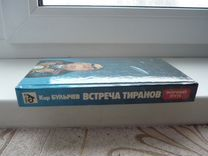 Кир Булычёв - Встреча тиранов (сборник)