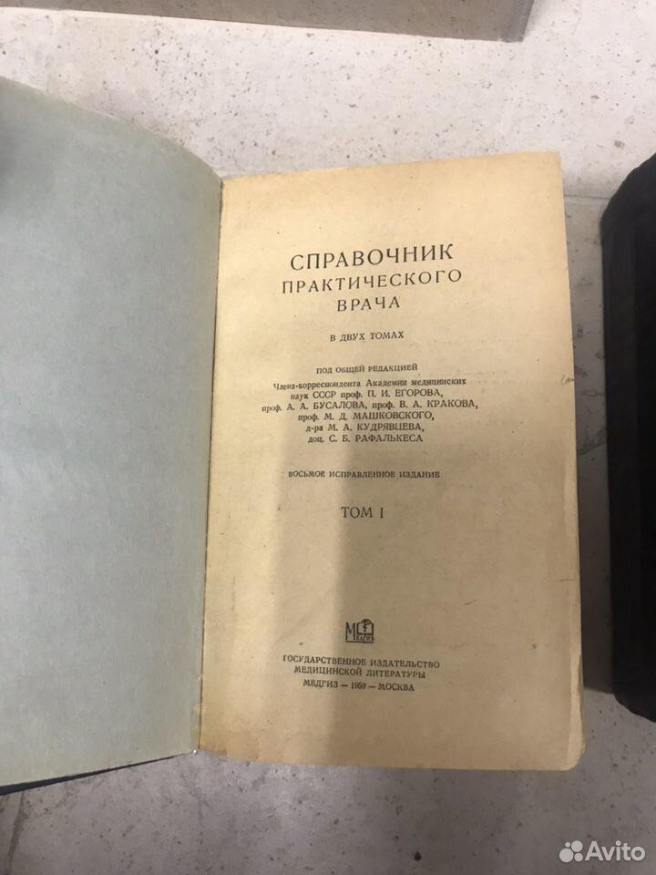 Медицина книги СССР