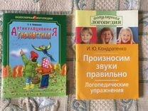 Книги для логопедических занятий с ребенком