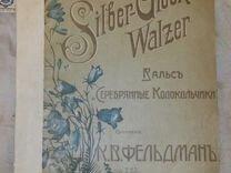 Старинные ноты для фортепиано