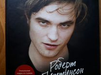 Роберт Паттинсон, альбом с фото