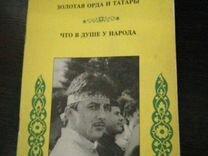 Книги Татарской асср
