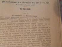 Книга Наполеон в России в 1812г
