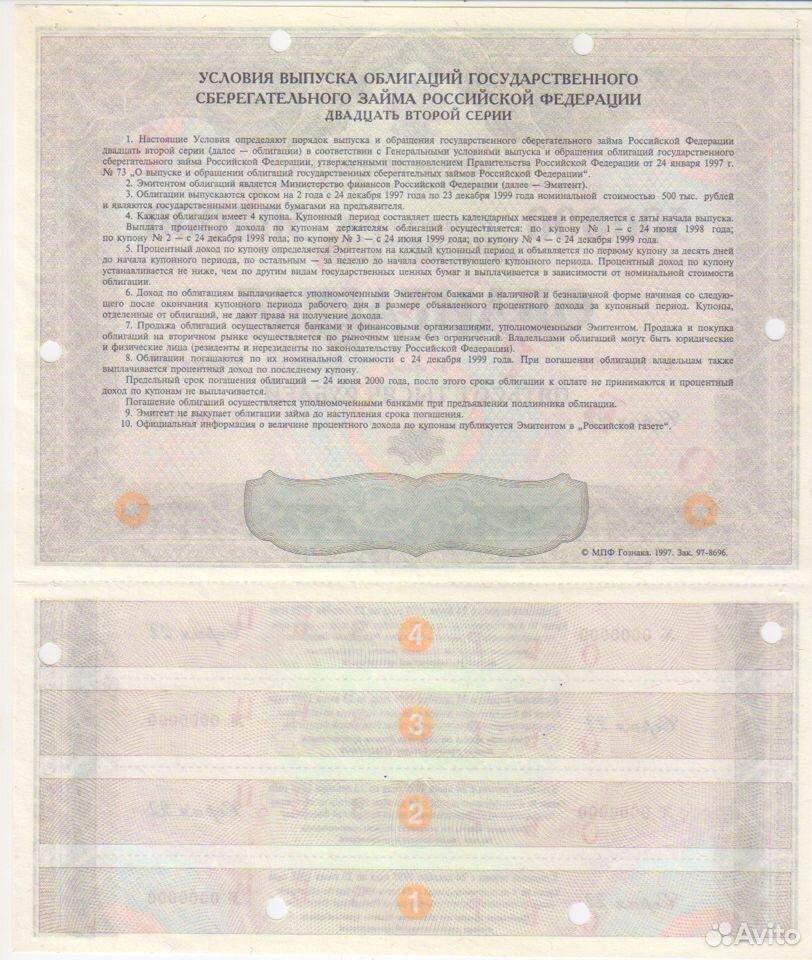 Облигация 500000 руб. 1997 г. Образец 22 серия  89057559940 купить 2