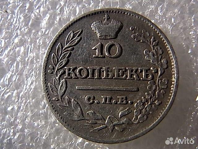 10 копеек 1821 спб пд Серебро Александр 1  89913164809 купить 1