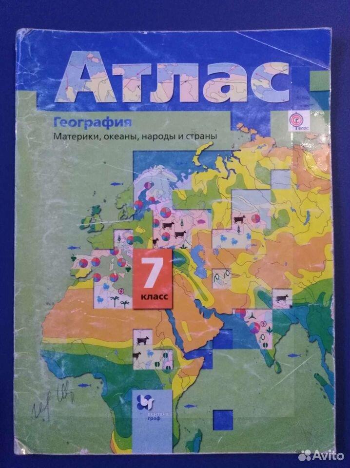 Атлас по географии 7 класс  89996034356 купить 1