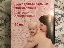 Прокладки для груди «Пелигрин» 60 шт