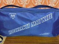 Носилки мягкие с чехлом-сумкой