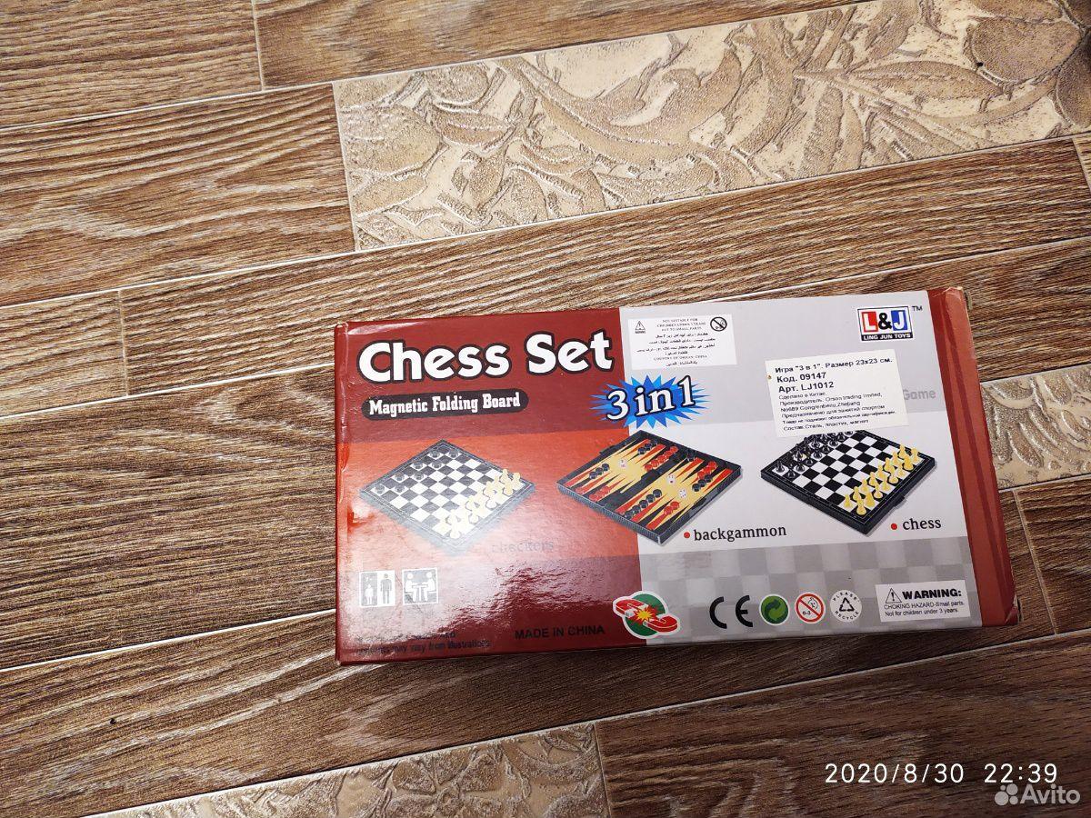 Шахматы, Шашки и Нарды  89657310589 купить 3
