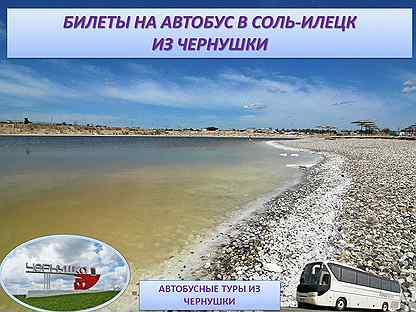 4июн 21 автобус до соль-илецка-хп105.11-слц