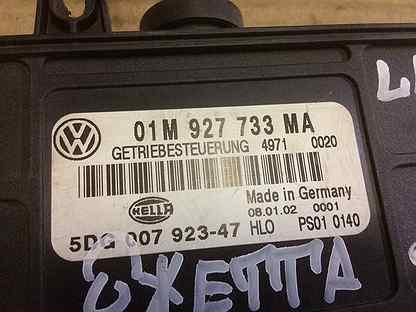 Блок управления АКПП VW Jetta (02-05) 01m927733ma