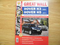Книга Great Wall Hover H3 2009г/Hover H5