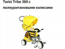 Велосипед трехколесный Twist trike 360
