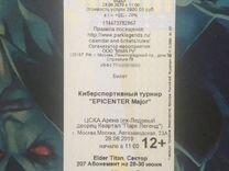 Билет на Epicenter major Elder Titan