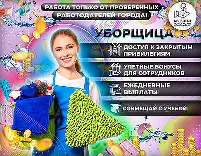 Работа для девушек в белореченске на девушки модели в кострома