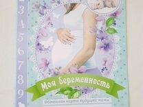 Папка для документов о беременности