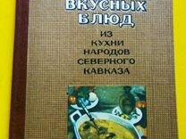 Кулинарные книги, рецепты 1958г