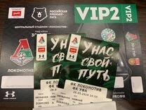 Билеты diamond Локомотив - Уфа 27.05.2019