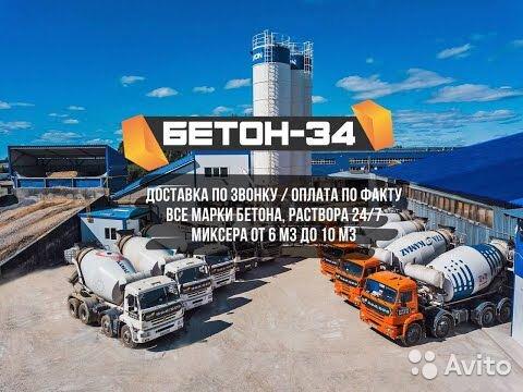 Купить бетон волгоград советский район состав цементных и известковых растворов